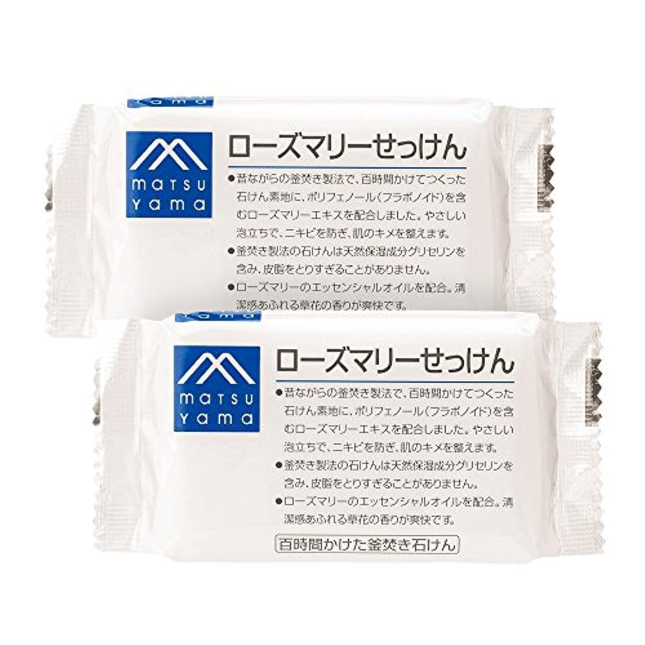 床を掃除するアプローチフルーツM-mark ローズマリーせっけん2個セット