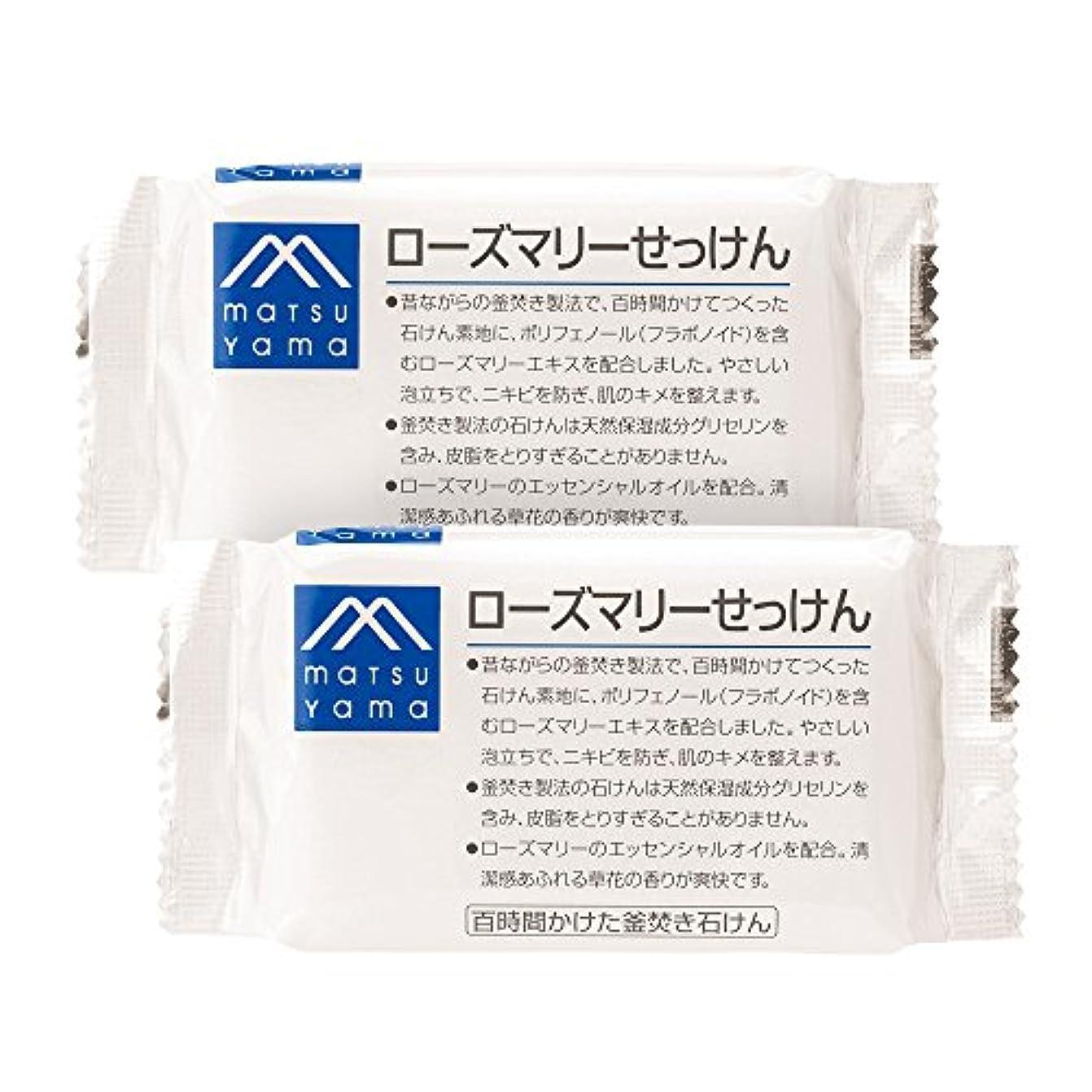 日常的にタンパク質止まるM-mark ローズマリーせっけん2個セット