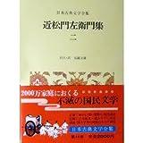 日本古典文学全集 44 近松門左衛門集 2