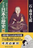 マンガ日本の歴史 (16) (中公文庫)