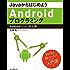 JavaからはじめようAndroidプログラミング―Android Studio対応版