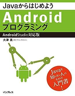 [大津 真]のJavaからはじめようAndroidプログラミング―Android Studio対応版