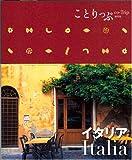 ことりっぷ 海外版 イタリア (旅行ガイド)