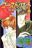 ゴーストハント / いなだ 詩穂 のシリーズ情報を見る