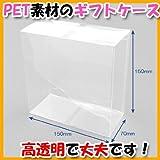 クリアキャラメル箱(NO67) 150×70×150◇10枚セット (クリアケース クリアボックス ギフトケース ギフト箱 透明ケース 収納 ディスプレイケース 陳列ケース)