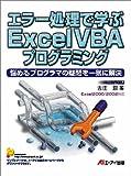 エラー処理で学ぶExcelVBAプログラミング―Excel2000/2002対応