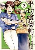 半助喰物帖(2) (アフタヌーンコミックス)