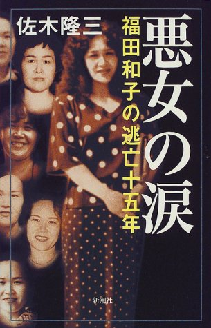 悪女の涙―福田和子の逃亡十五年 (新潮クライムファイル)の詳細を見る