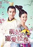[DVD]萌妃の寵愛絵巻 DVD-BOX1