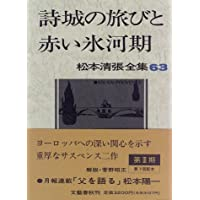 松本清張全集 (63) 詩城の旅びと・赤い氷河期