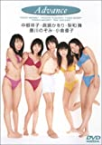 Advance[DVD]