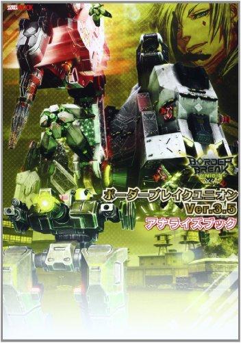 ボーダーブレイク ユニオン Ver.3.5 アナライズブック (ホビージャパンMOOK 507)