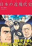 マンガでわかる日本の近現代史 (池田書店のマンガでわかるシリーズ)