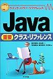 Java重要クラス・リファレンス (クイック・パワー・リファレンス)