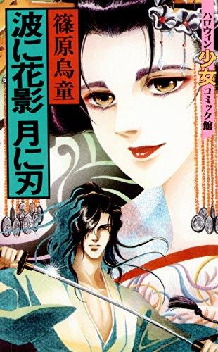 Nami ni Hanakage Tsuki ni Yaiba (波に花影 月に刃)