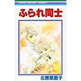 ふられ同士 (りぼんマスコットコミックス)