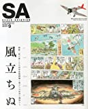 SCALE AVIATION (スケールアヴィエーション) 2013年 09月号 [雑誌]