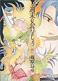 週末に会いましょう (4) (眠れぬ夜の奇妙な話コミックス)
