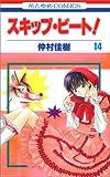 スキップ・ビート! (14) (花とゆめCOMICS (3005))