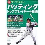 すぐマネしたいバッティングトッププレイヤーの技術 (SEIBIDO MOOK―Ballpark)