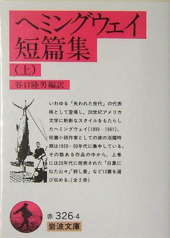 ヘミングウェイ短篇集〈上〉 (岩波文庫)の詳細を見る