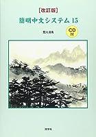 簡明中文システム15