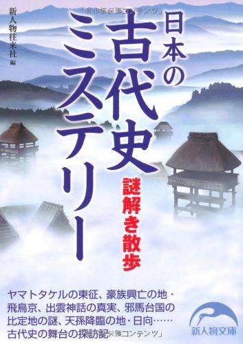 日本の古代史ミステリー謎解き散歩 (新人物往来社文庫)の詳細を見る