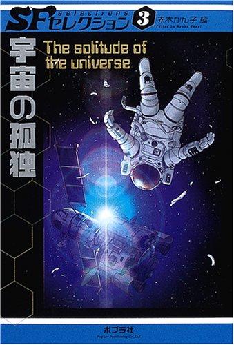 宇宙の孤独 (SFセレクション 3)の詳細を見る
