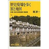 歴史廃墟を歩く旅と地図―水路・古道・産業遺跡・廃線路 (講談社プラスアルファ新書)
