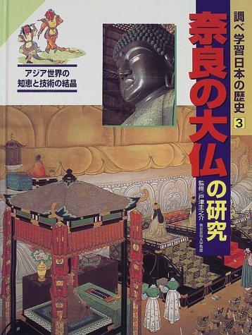 調べ学習日本の歴史〈3〉奈良の大仏の研究