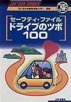 セーフティ・ファイル ドライブのツボ100 (JAF CAR BOOKS)