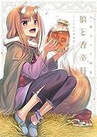 狼と香辛料 十年目の林檎酒-カルバドス- 小梅けいと画集