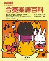年齢別2~5歳児 合奏楽譜百科