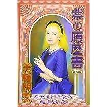 『美輪 明宏』単行本セット