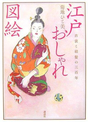 江戸おしゃれ図絵 衣裳と結髪の三百年の詳細を見る