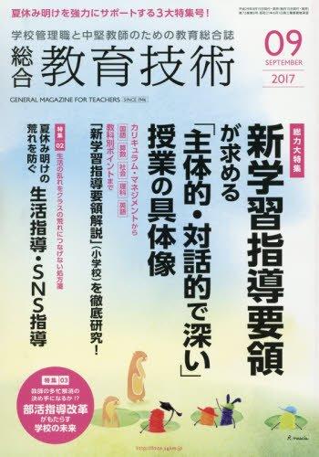 総合教育技術 2017年 09 月号 [雑誌]