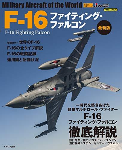 F-16ファイティング・ファルコン 最新版 (世界の名機シリーズ)
