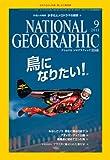 NATIONAL GEOGRAPHIC (ナショナル ジオグラフィック) 日本版 2011年 09月号 [雑誌]