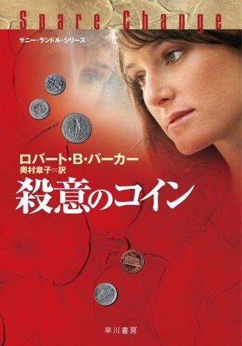 殺意のコイン (ハヤカワ・ミステリ文庫)の詳細を見る