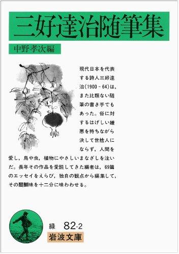 三好達治随筆集 (岩波文庫)の詳細を見る