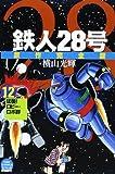 鉄人28号 12 原作完全版 (希望コミックススペシャル)