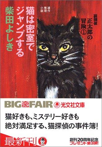 猫は密室でジャンプする (光文社文庫)の詳細を見る