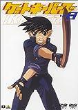 ゲートキーパーズ Vol.8 [DVD]