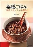 薬膳ごはん―家庭でおいしい食養生 (生活実用シリーズ)