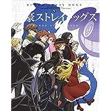 文豪ストレイドッグス 第15巻 [Blu-ray]