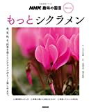 NHK趣味の園芸 プラス・ワン もっとシクラメン (生活実用シリーズ)