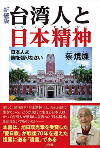 Amazon.co.jp: 新装版 台湾人と...