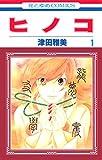ヒノコ 1 (花とゆめコミックス)