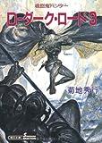 Dーダーク・ロード 3 (朝日文庫 き 18-19 ソノラマセレクション 吸血鬼ハンター 11)