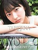 武田玲奈2ndフォトブック「タビレナtrip2」 (B.L.T.MOOK)